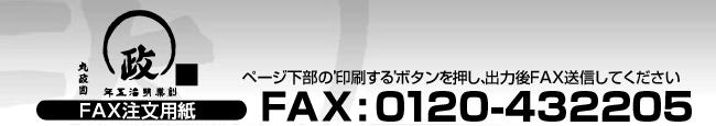 丸政製茶 株式会社 FAX注文用紙 FAX:0120-432205